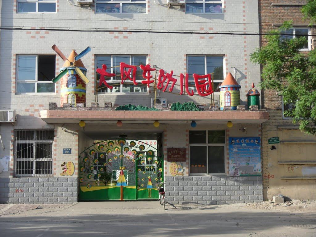 大风车幼儿园(专用温热